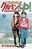 Gurumin Shrew ? up! 1 (Shonen Sunday Comics) (1995) ISBN: 4091235212 [Japanese Import]