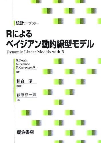Rによるベイジアン動的線形モデル (統計ライブラリー)