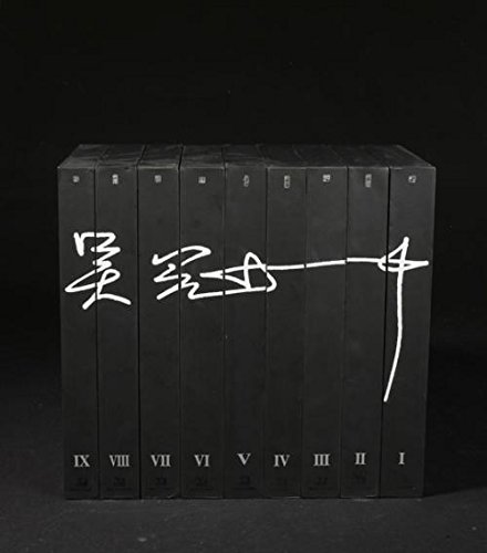 Read Online The Complete Works of Wu Guanzhong - nine (full)(Chinese Edition) PDF