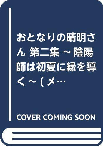 おとなりの晴明さん 第二集 ~陰陽師は初夏に縁を導く~ (メディアワークス文庫)