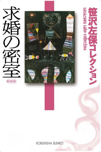求婚の密室―笹沢左保コレクション (光文社文庫)