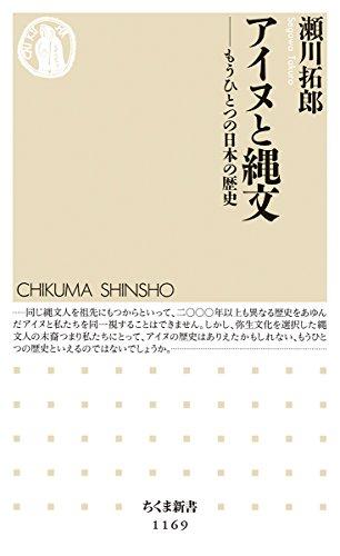 アイヌと縄文: もうひとつの日本の歴史 (ちくま新書)