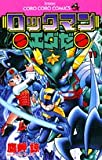 Rockman EXE (11) (ladybug Comics - ladybug Colo Comics) (2006) ISBN: 4091400752 [Japanese Import]