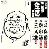 三代目三遊亭金馬 名演集4 万病圓/寄合酒/三人旅(上)/三人旅(下)