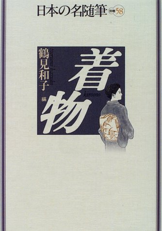 日本の名随筆 (別巻58) 着物
