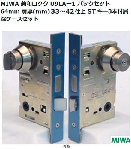 MIWA 美和ロック U9LAー1 バックセット64mm 扉厚(mm) 33~42 仕上 ST キー3本付属 錠ケースセット