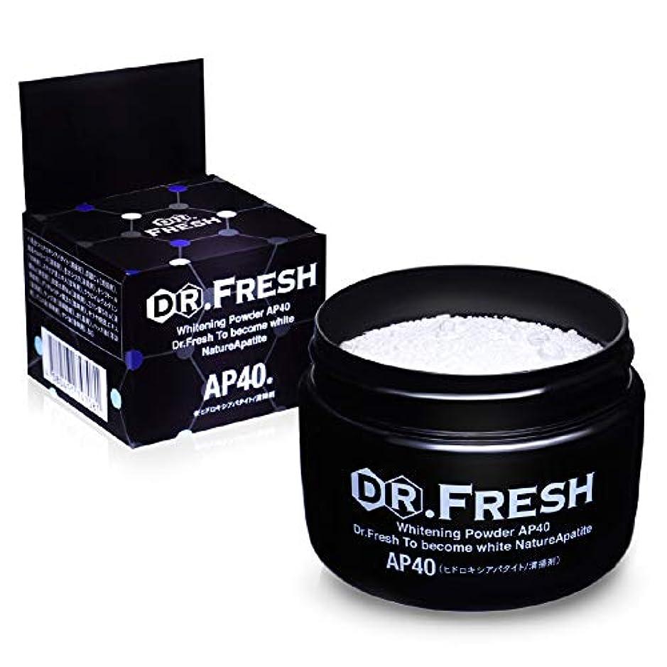 証明書株式資格Dr.Fresh(ドクターフレッシュ) ホワイトニングパウダー 特許成分の天然コーラルアパタイト配合