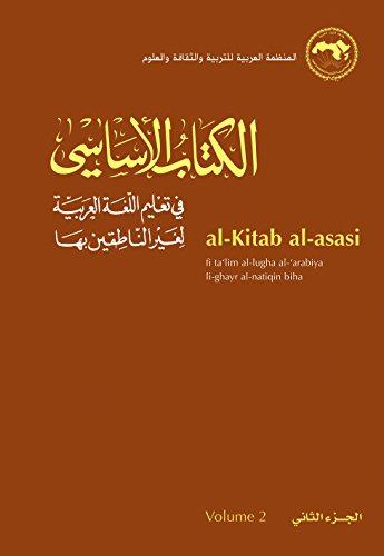 al-Kitab al-asasi: fi ta'lim al-lugha al-'arabiya li-ghayr al-natiqin biha. Volume 2 (Arabic Edition)