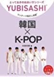 ワンテーマ指さし会話 韓国×K‐POP (とっておきの出会い方シリーズ)