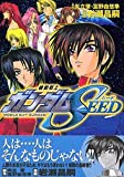 Mobile Suit Gundam Seed Vol. 5 (Kidousenshi Gandamu Seedo) (in Japanese)