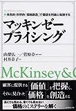 マッキンゼー プライシング (The McKinsey anthology)