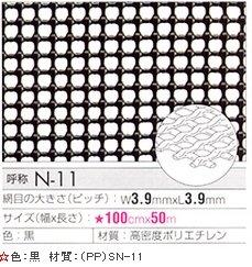 トリカルネット プラスチックネット CLV-N-11 黒 大きさ:幅1000mm×長さ45m 切り売り B00UUMJICY 45) 大きさ:巾1000mm×長さ45m 切り売り  45) 大きさ:巾1000mm×長さ45m 切り売り