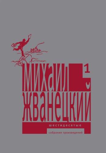 Шестидесятые: Собрание произведений (Собрание произведений в пяти томах Book 1) (Russian Edition)