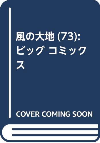 風の大地 (73) (ビッグコミックス)