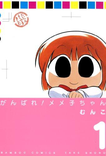がんばれメメ子ちゃん (1) (バンブーコミックス 4コマセレクション)