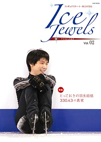 (Ice Jewels (Ice Jewel's) Vol.02 ~ Figure Skating on Ice Jewelry - Yuzuru Hanyu