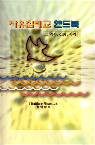 Korean-A Free Will Baptist Handbook (Korean Edition) ebook