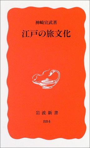 江戸の旅文化 (岩波新書)