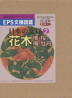 EPS文様図鑑 日本の文様 2 花木(椿桜梅牡丹) B00008HZQT Parent
