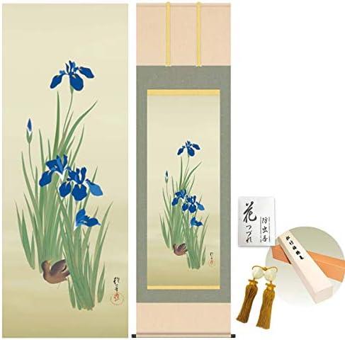 掛け軸 モダン おしゃれ 燕子花に水鶏図 酒井抱一 洛彩緞子本表装 幅54.5×高さ約190cm 新絹本
