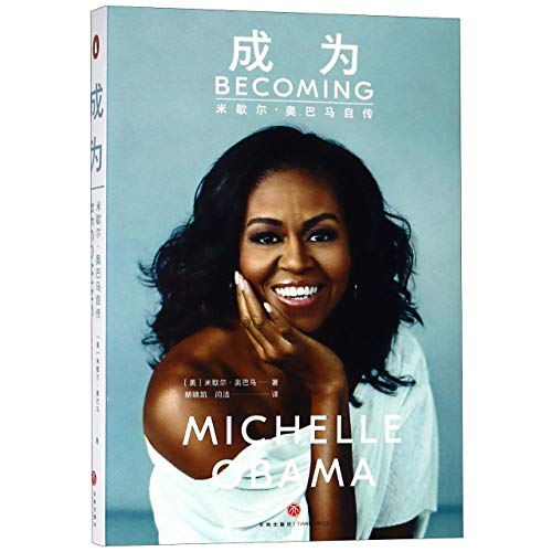 Book cover from Becoming (Chinese Edition) by Michelle Obama