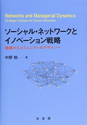 ソーシャル・ネットワークとイノベーション戦略 -- 組織からコミュニティのデザインへ