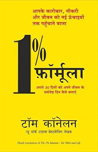 1% Formula (Hindi Edition of the 1% Solution)