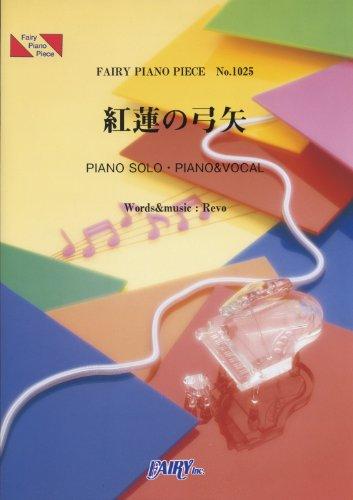 ピアノピース1025 紅蓮の弓矢/Linked Horizon (FAIRY PIANO PIECE)