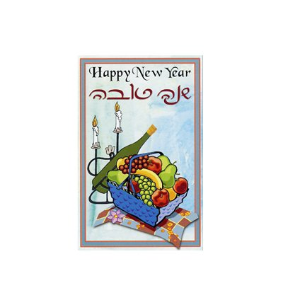 Happy New Year Shana Tova - Fruit Basket - 6 Greeting Cards and Envelopes Per Order