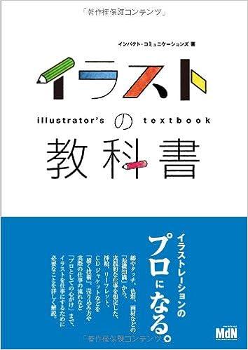 イラストの教科書 インパクトコミュニケーションズ 本 通販 Amazon