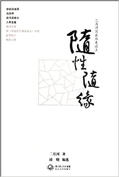 Book As Life Goes By (Chinese Edition)