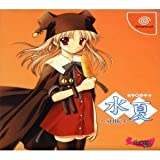 Suika [Limited Edition] [Japan Import]