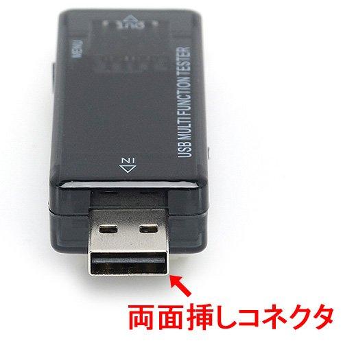 0対応 USB電圧・電流チェッカー