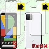 特殊素材で衝撃を吸収 衝撃吸収[反射低減]保護フィルム Google Pixel 4 両面セット 日本製