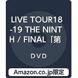 【Amazon.co.jp限定】LIVE TOUR18-19 THE NINTH / FINAL「第九」LIVE AT 09.23 YOKOHAMA ARENA(DVD)(初回生産限定盤)(L版ブロマイドセット付)