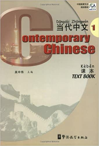Contemporary chinese textbook 1 chinese and english edition wu contemporary chinese textbook 1 chinese and english edition wu zhongwei 9787800528804 amazon books fandeluxe Images