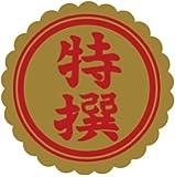 特撰シール 金消(小) 22mm×22mm 1000枚 ki3012