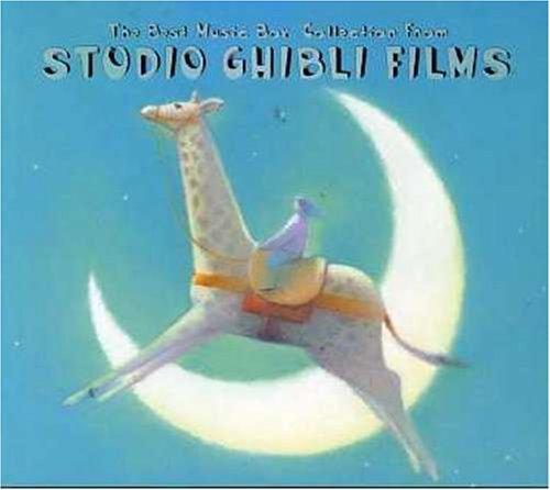 愛と安らぎのオルゴール スタジオジブリ映画音楽ベスト・コレクションの商品画像
