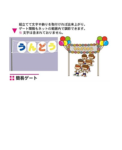 運動会グランド用品   簡易ゲート(入退場門) 保育園幼稚園用 高さ2m *日本製 B00VSN2CKO