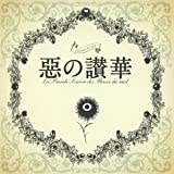 Animation - Aku No Hana (TV Anime) Original Soundtrack [Japan CD] KICA-3213 by KING RECORDS (JAPAN)