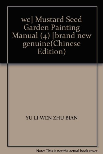 wc] Mustard Seed Garden Painting Manual (4) [brand new genuine(Chinese Edition) (Genuine Mustard Seed)