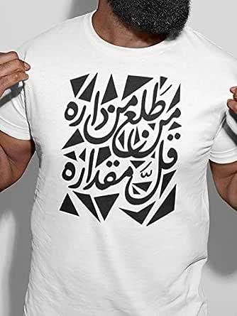 Arabic Quote ATIQ T-Shirt for Men, XL