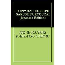 TOPPERS/ASP GAKUSHUUKYOUZAI (Japanese Edition)