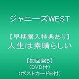 【早期購入特典あり】人生は素晴らしい【初回盤B】(DVD付)(ポストカードB付)
