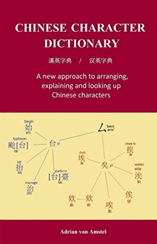 Chinese Character Dictionary: A new approach to arranging, explaining and looking up Chinese characters (Frequency Dictionary Chinese)
