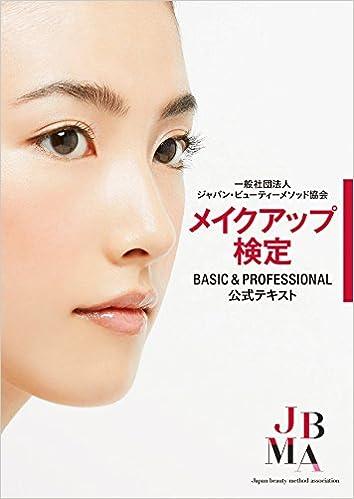 一般社団法人ジャパン・ビューティーメソッド協会 メイクアップ