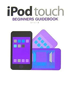 ipod touch beginners guide book 9784798115887 amazon com books rh amazon com iPod Touch 7th Generation iPod Touch 6