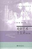 戏剧艺术十五讲 (名家通识讲座书系)