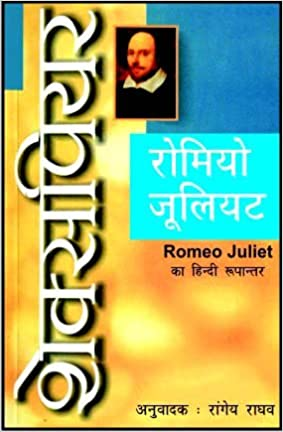 romeo and juliet 2013 download full movie in hindi