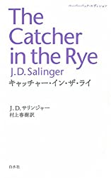 The Cathcher in the Rye [In Japanese Language]
